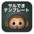 サルできテンプレート:完成版ダウンロード