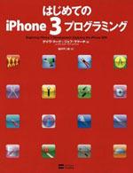 どこからはじめる?iPhoneアプリ開発習得:その3