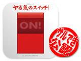 【サルでき公認アプリ】元気スイッチ リリース!