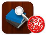 【サルでき公認アプリ】ショカタン リリース!