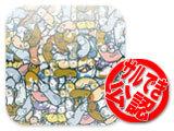 【サルでき公認アプリ】いまにゃんじ? リリース!