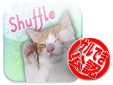 【サルでき公認アプリ】CatShuffle リリース!