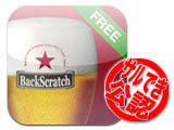 【サルでき公認アプリ】Beer Counter のご紹介!
