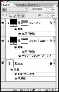 New iMacのロゴの作り方