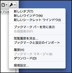 Mac版 Google Chrome ベータ版リリース
