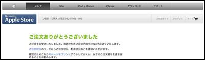 iPhone Dev Centerに登録しよう その3