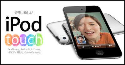整理しておこう!新型iPodシリーズ