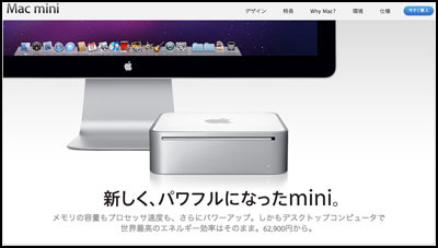 新しい iMac・MacBook・Mac mini 発表