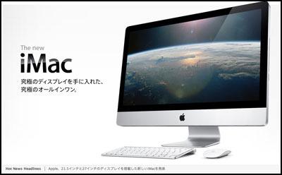 新しい iMac・MacBook・Mac mini 発表
