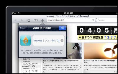 備えあれば憂いなし、WebClip用の画像を設定しよう!