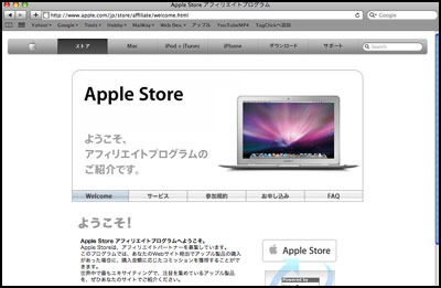 アップル関連アフィリエイトってどうなのよ?