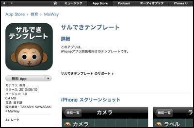 サルできテンプレートその11:サルできテンプレート Ready for Sale!!