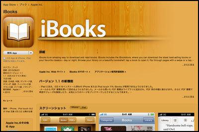 電子書籍の世界へようこそ、iBooksを使ってみよう