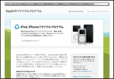 iPod・iPhoneリサイクルプログラムの話