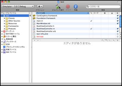 iPhone SDK簡単インストール講座 その2