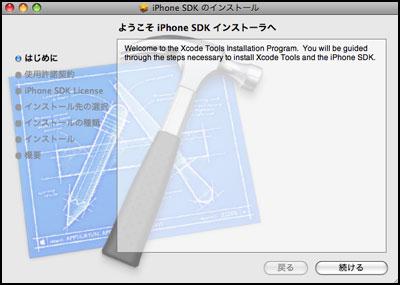 iPhone SDK簡単インストール講座 その1