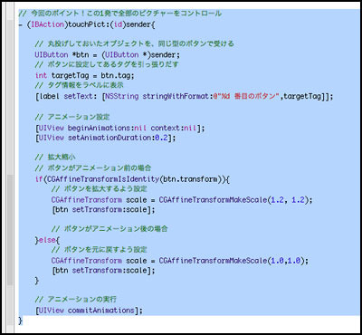 答えてズンズン!:XcodeのインデントとIBのロック