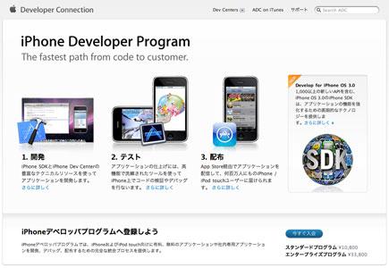 iPhone Dev Centerに登録しよう その1
