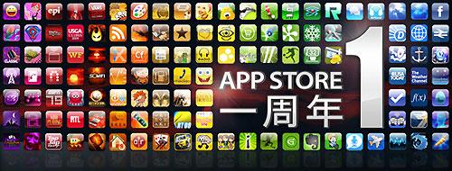 App Storeの今日を知る