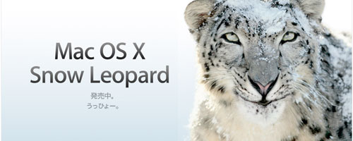 Mac OS X Snow Leopard 本日発売