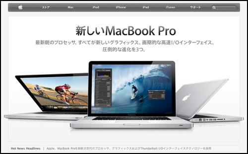 Thunderboltインターフェースがスゴイ!新しいMacBook Pro登場