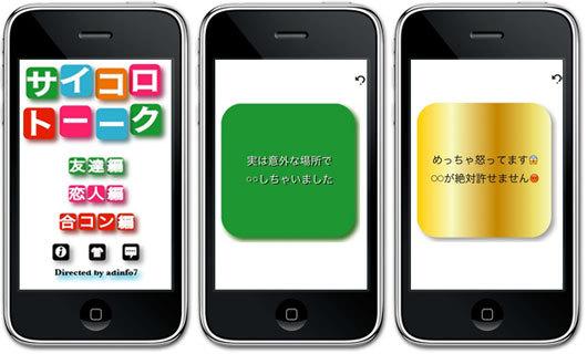 【サルでき公認アプリ】サイコロトーク リリース!