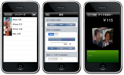 【サルでき公認アプリ】ダイスを回せ! リリース!