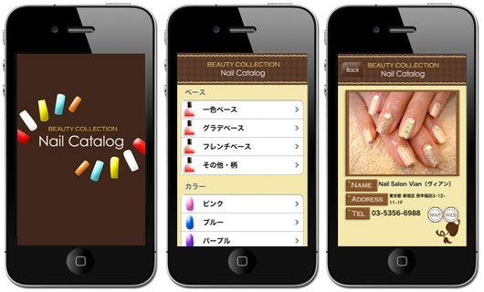 【サルでき公認アプリ】ネイルアートカタログ リリース!