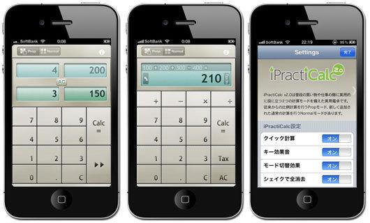 【サルでき公認アプリ】iPractiCalc リリース!