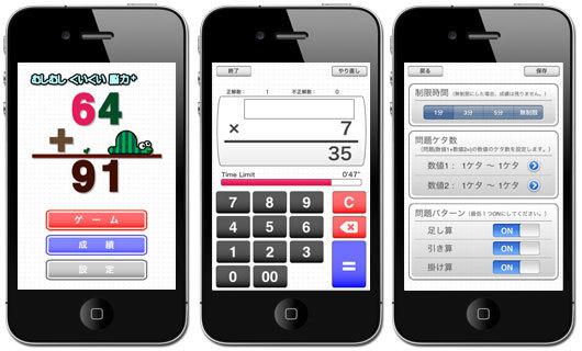 【サルでき公認アプリ】むしむし くいくい 脳力+ リリース!