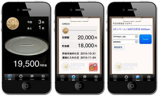 【サルでき公認アプリ】500円玉貯金 リリース!