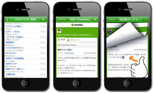 【サルでき公認アプリ】親指アメバ リリース!