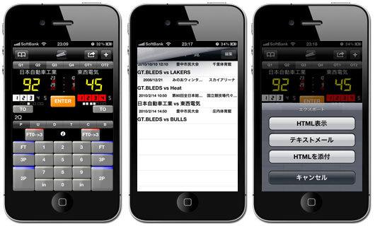 【サルでき公認アプリ】GT.BLEDS3作品 リリース!