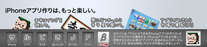 サルでき.jp ベータ版 リリースです!