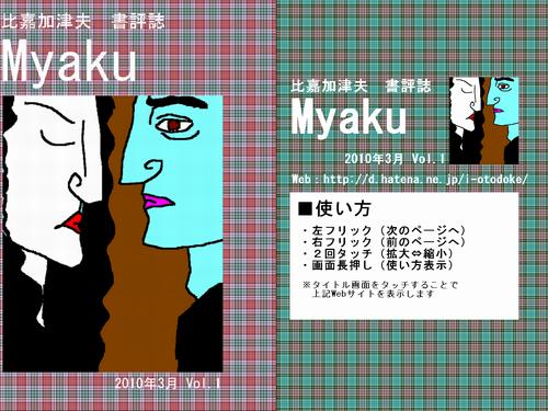 Myaku