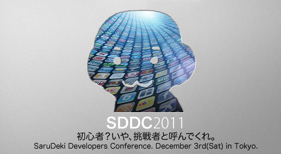 SDDC2011