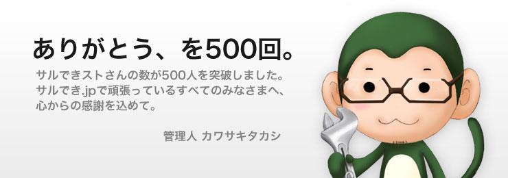 サルできストさん500人