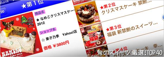 旬のスイーツ 厳選!TOP 40