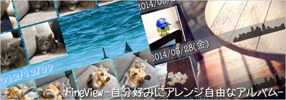 FineView〜自分好みにアレンジ自由なアルバム〜