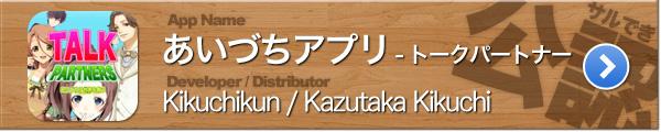 あいづちアプリ - トークパートナー