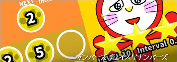 ニャンバーズ〜チェイスザナンバーズ〜