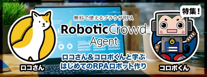 RoboticCrowdAgent