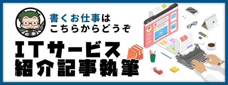 ITサービス紹介記事執筆